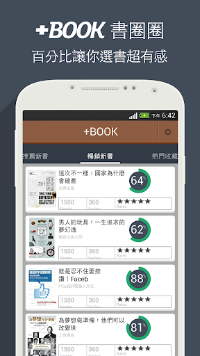 myBook书圈圈 - 文学 小说 理财 诚品 博客来 读册