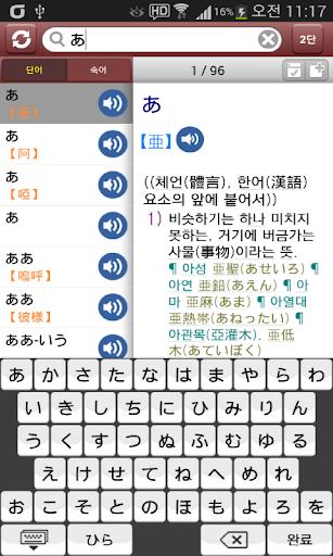 玩書籍App|YBM 올인올 일한일 사전免費|APP試玩