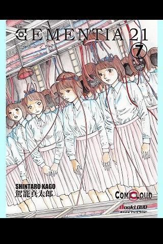 ディメンシャ 21 Vol.7 (日本語のみ)
