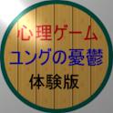 心理ゲーム1 ユングの憂鬱(体験版) logo