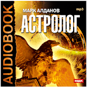 "Аудиокнига ""Астролог"" Алданов"