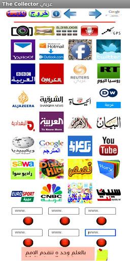免費下載新聞APP|The Collector - عربي - مجاني app開箱文|APP開箱王