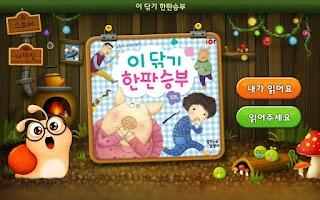 Screenshot of [대교 꿈달] 동요,동화,게임