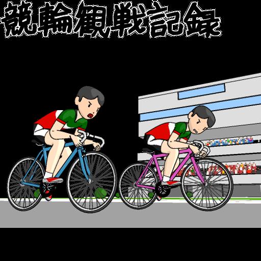 競輪 競輪観戦記録&収支メモ 娛樂 LOGO-玩APPs