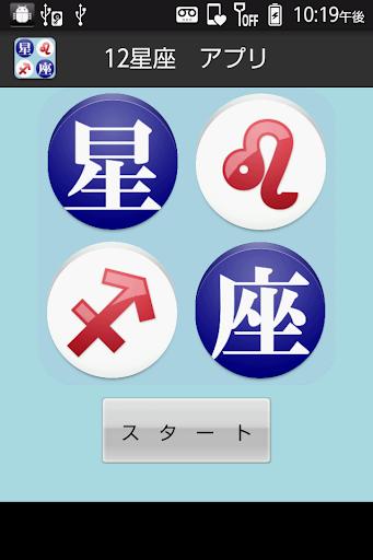 【無料】星座アプリ:絵を見て英語も覚えよう 一般用