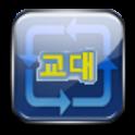 교대달력(나는교대자다) icon
