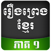 Khmer Legends 1