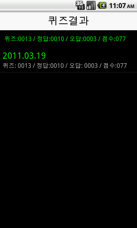 사칙연산 퀴즈 - screenshot