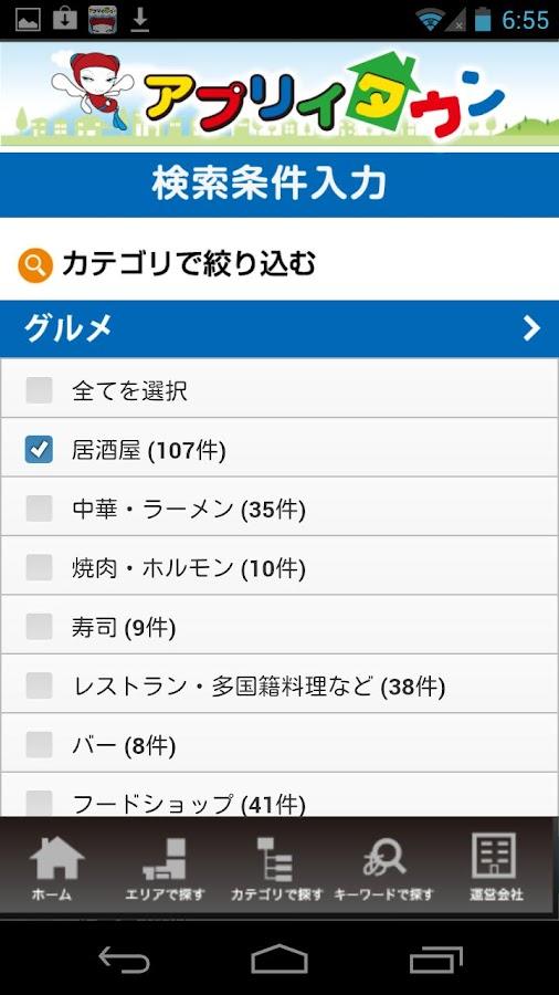アプリイタウン- screenshot