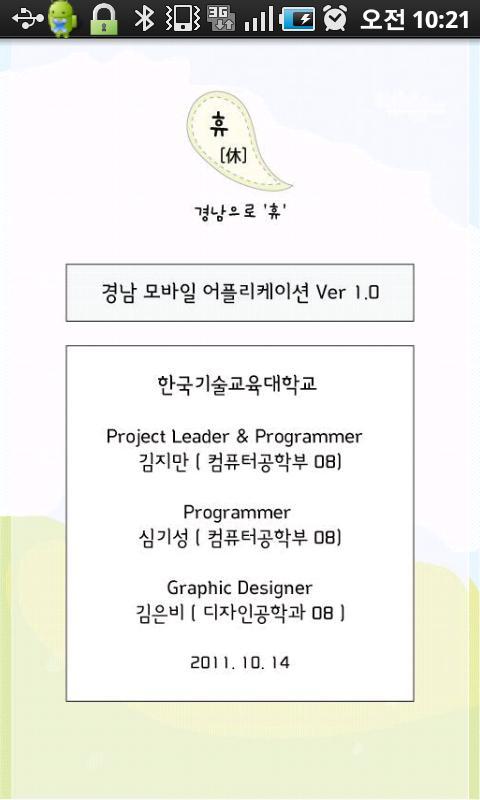경남으로휴 - screenshot