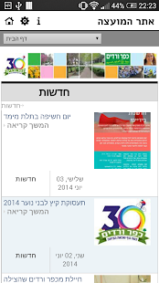 ‫כפר ורדים‬‎- screenshot thumbnail