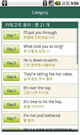 파고다 One a day Expression