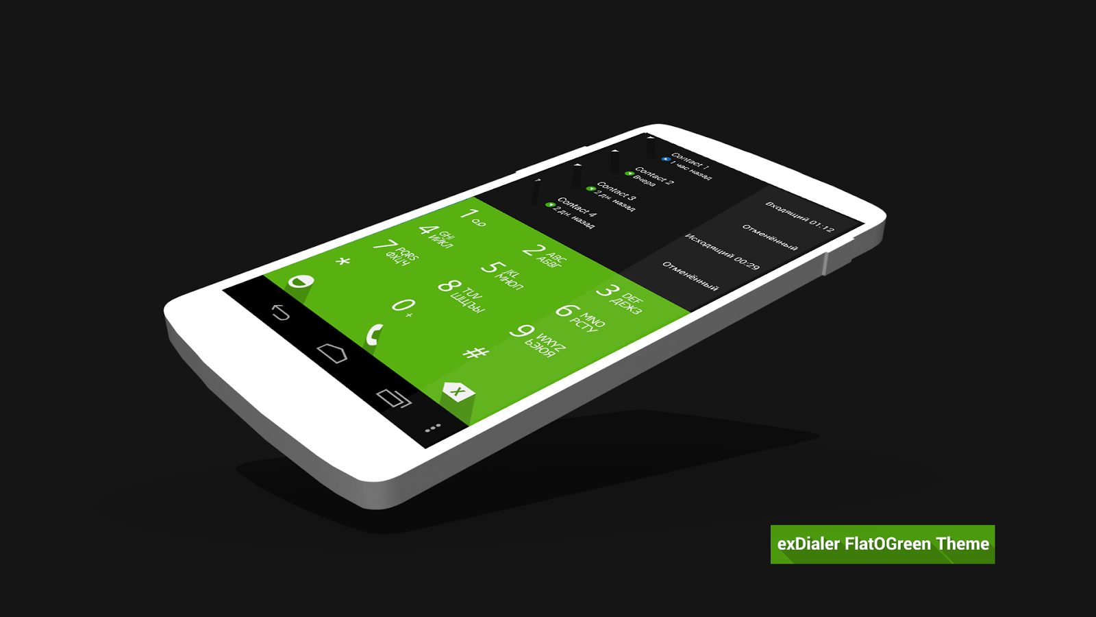 ExDialer Theme FlatOGreen - screenshot