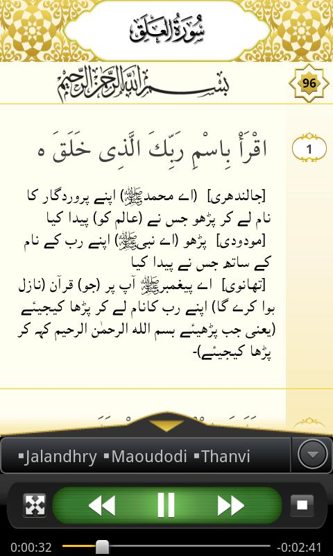 Fehm-ul-Quran (Learn in Urdu) Screenshot 1