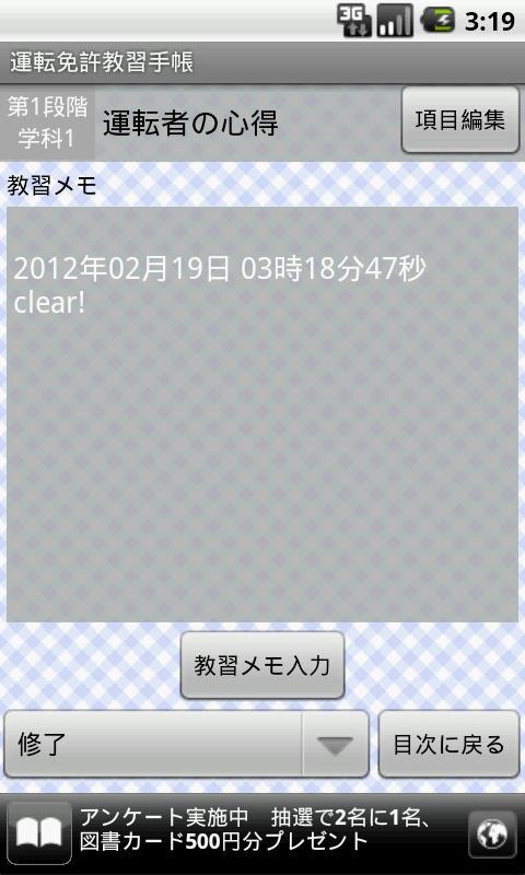 運転免許教習手帳- screenshot
