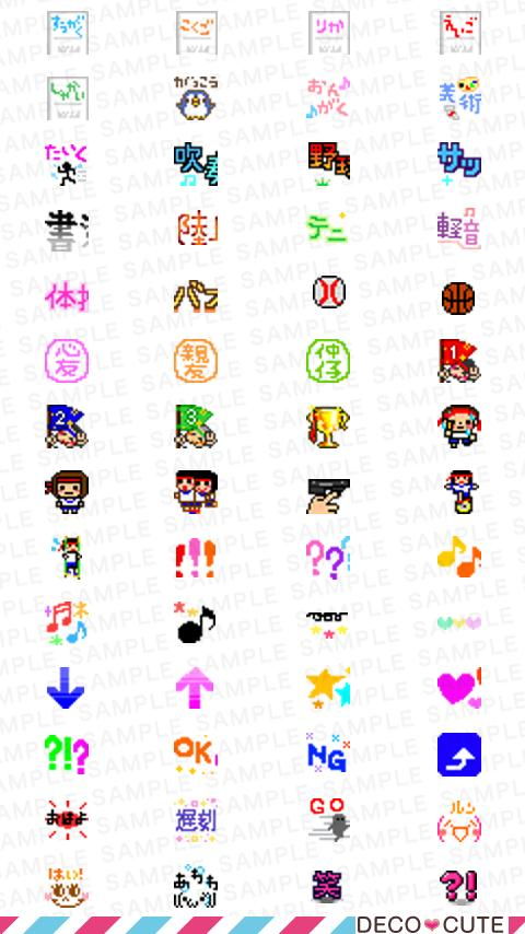 Emoticons for School - screenshot