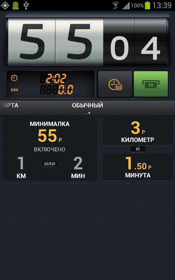 EST: Driver™ - screenshot