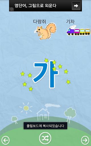 無料益智Appの基礎韓国語学習:Manduman|記事Game
