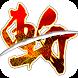 斬-Xan- 戦国闘檄・無双伝 Android