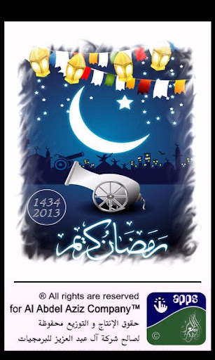 إمساكية رمضان 2013 - 1434