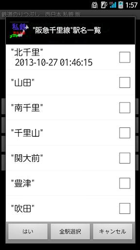 【免費交通運輸App】鉄道のりつぶし 西日本 私鉄版-APP點子