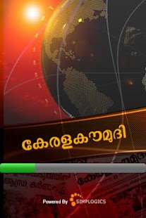 Kaumudi News - screenshot thumbnail