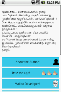 Mudhalkudimagan - Tamil Novel- screenshot thumbnail