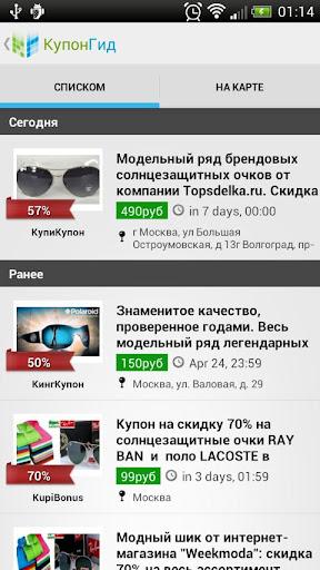 KuponGid – all daily deals
