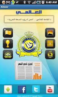 Alnassr - screenshot thumbnail