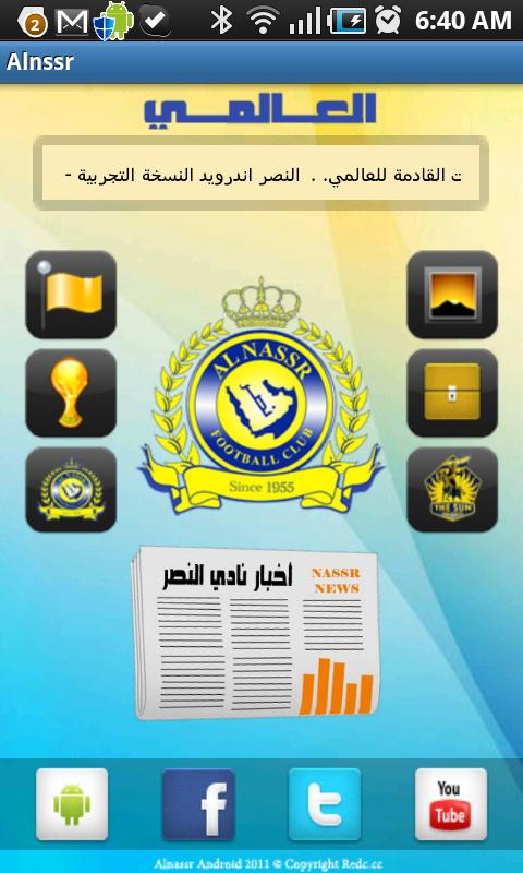 Alnassr - screenshot