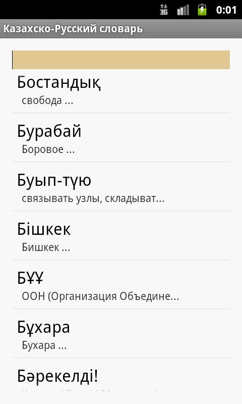 Казахско-Русский словарь - screenshot