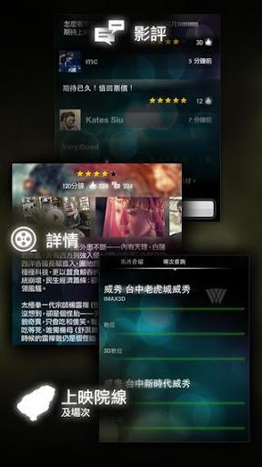 台灣電影速遞 Movie Express TW
