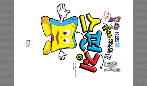 (APK) تحميل لالروبوت / PC 빛나라 지식의 별 스펀지 6권 تطبيقات screenshot