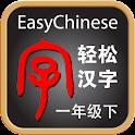 轻松汉字EasyChinese K2入学必备 logo