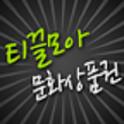 티끌모아문화상품권 icon