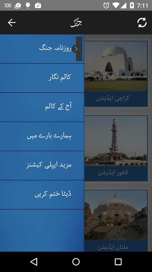 Jang Epaper  Daily Jang Urdu Newspaper