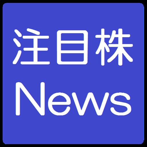 急騰・急落株ニュース 財經 LOGO-阿達玩APP