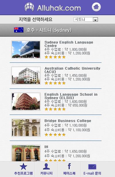 호주 어학연수 - screenshot