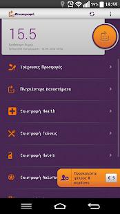 ΕΠΙΣΤΡΟΦΗ EUROBANK - screenshot thumbnail