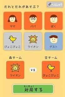 どうぶつしょうぎ(公式)- screenshot thumbnail