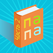 Learning to read in Russian #2