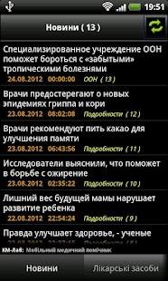 Справочник врача: MedAssist- screenshot thumbnail