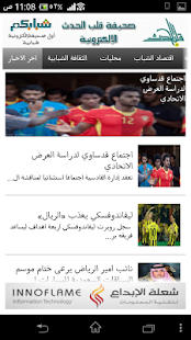 صحيفة قلب الحدث screenshot