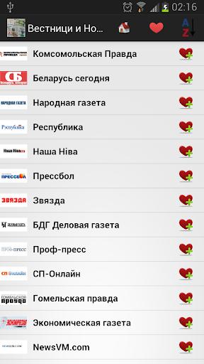 Беларусь Газеты і навіны
