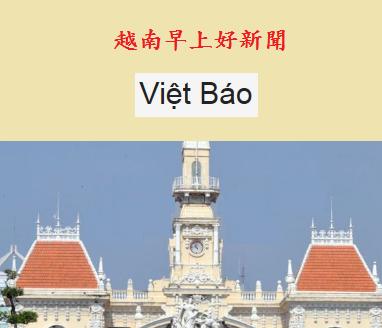 早安越南 - Chào Việt Nam