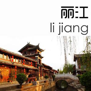 丽江旅行攻略 旅遊 App LOGO-硬是要APP
