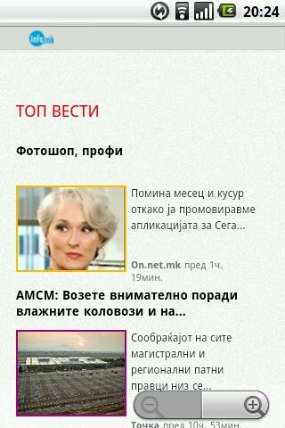 Info.mk  агрегатор на вести - screenshot