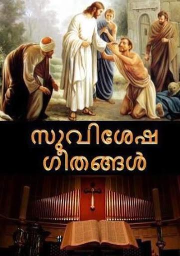 Malayalam Christian Songs