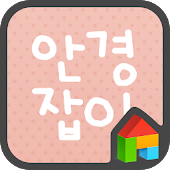 Four eyes Dodol Launcher Font