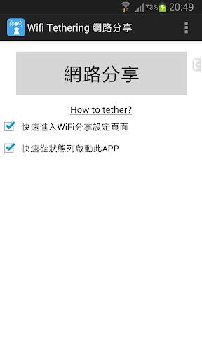 wifi分享 WiFi Hotspot Tether